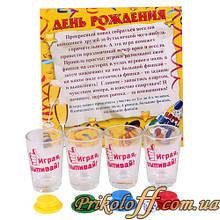 """Алко-игра """"Улетный день рождения"""""""