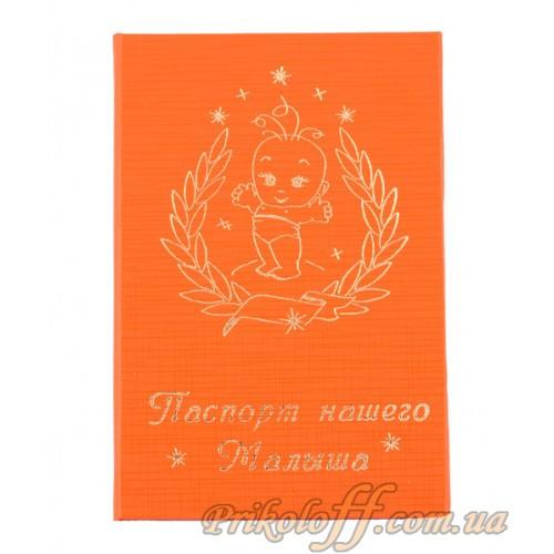 """Подарочный диплом """"Паспорт нашего Малыша"""""""