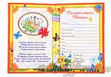 """Подарочный диплом """"Паспорт нашего Малыша"""", фото 2"""