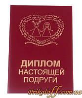 """Подарочный диплом """"Настоящей подруги"""""""