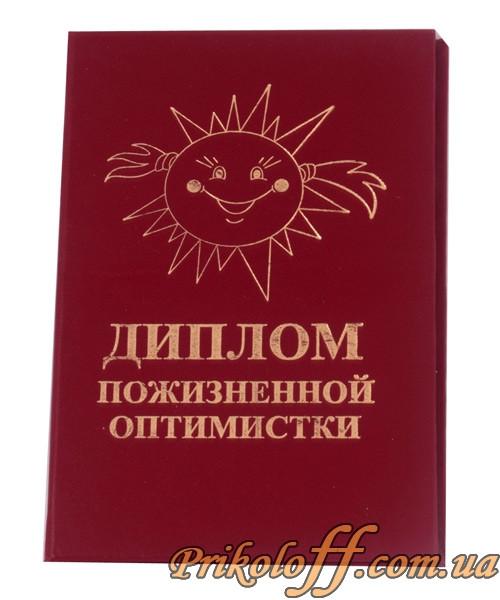 """Подарочный диплом """"Пожизненной оптимистки"""""""
