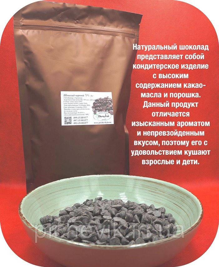 """Шоколад чорний 71% ТМ Schokinag """" (Німеччина) Вага: 500 гр"""