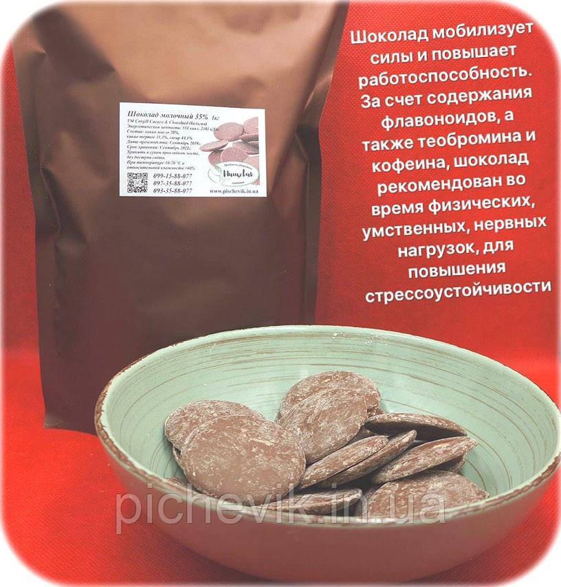 Молочний шоколад 35% ТМ Сargill Cacaco & Chocolaed (Бельгія) Вага: 1 кг