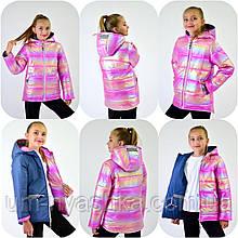"""Демисезонная двусторонняя куртка на девочку """"Голограмма"""" 122-"""