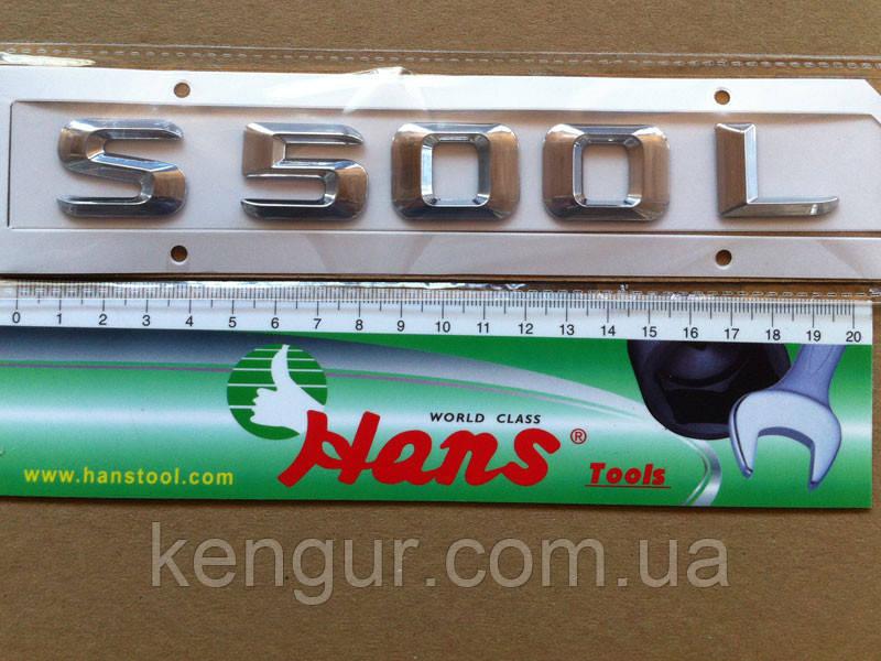 Надпись- шильда S 500 L