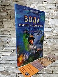 """Книга """"Вода - жизнь и здоровье: мифы и реальность"""" Иван Неумывакин"""