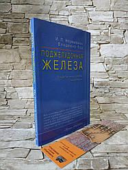 """Книга """"Поджелудочная железа. Профилактика и лечение заболеваний"""" Иван Неумывакин Лад"""