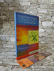 """Книга """"Оздоровительная система профессора И. П. Неумывакина. Ваша родословная"""" Иван Неумывакин"""