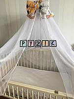 Балдахин для детской кроватки 3 метра, цвета в ассортименте