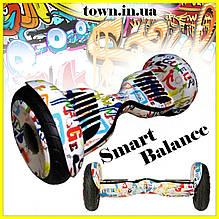 Гироскутер Smart Balance Wheel 10,5 дюймов белый граффитидля детей и взрослых.Гироборд для детей