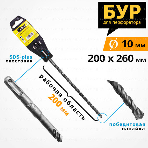 Бур для перфоратора SDS-plus Werk 10х200х260 мм