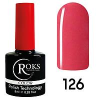 Гель-лак Roks темно-розовый № 126, 8 мл