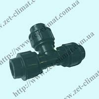 Тройник зажимной для полиэтиленовой трубы равный (25 мм.)