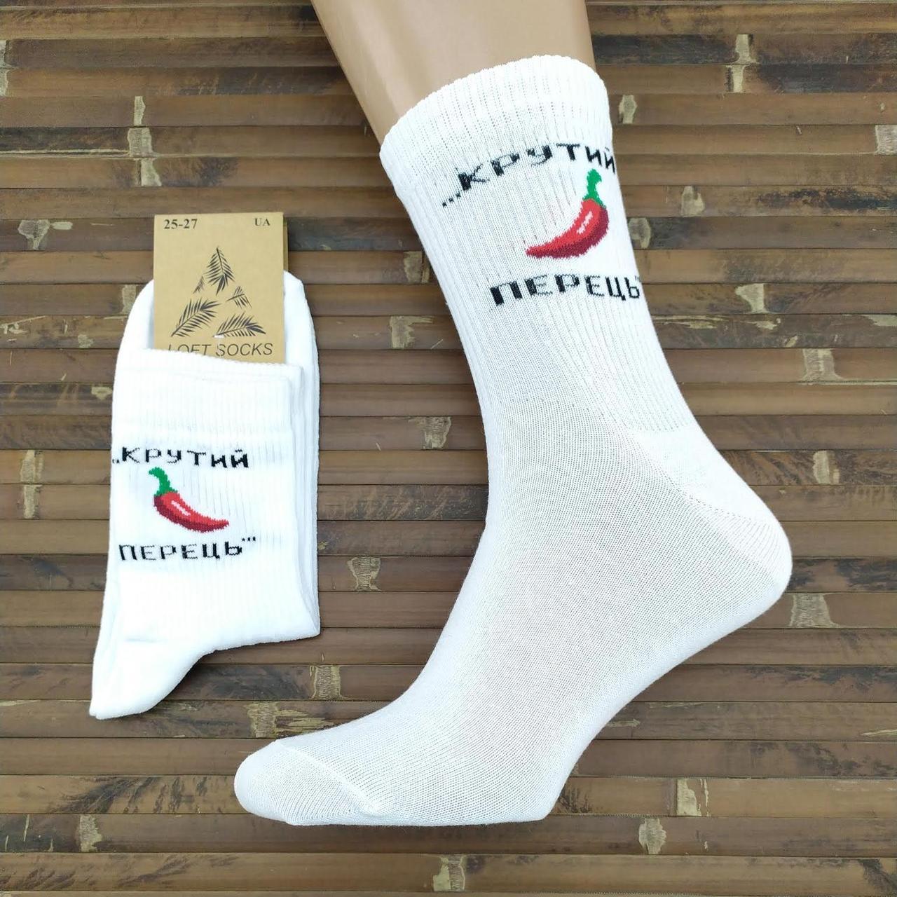 "Носки с приколами демисезонные, LOFT SOCKS, 25-27р, ""Крутий перець"", белые, 20029272"