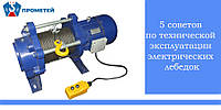 5 советов по технической эксплуатации электрических лебедок