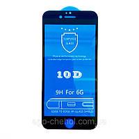 Защитное стекло 10D для Apple iPhone 6/6s черное, на весь экран (захисне скло 10д на айфон 6/6s чорне)