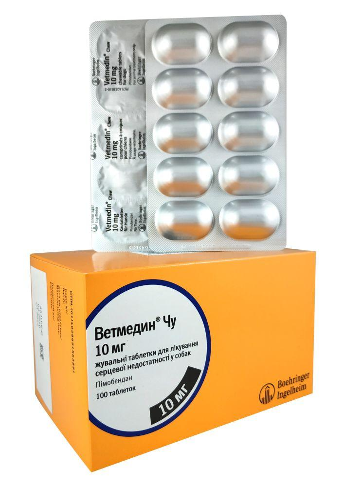 ВЕТМЕДИН 10 мг VETMEDIN для лечения сердечной недостаточности у собак, 10 таблеток