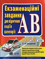 Екзаменаційні завдання білети для підготовки водіїв категорії АВ.