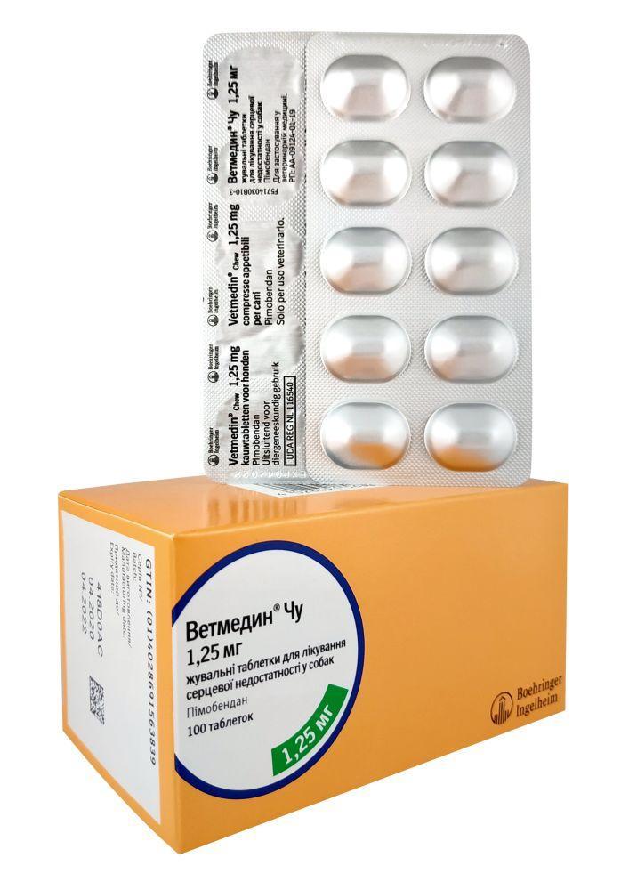 ВЕТМЕДИН 1,25 мг VETMEDIN для лечения сердечной недостаточности у собак, 10 таблеток