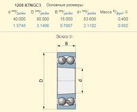 235954.0 подшипник Claas 1208-KC3