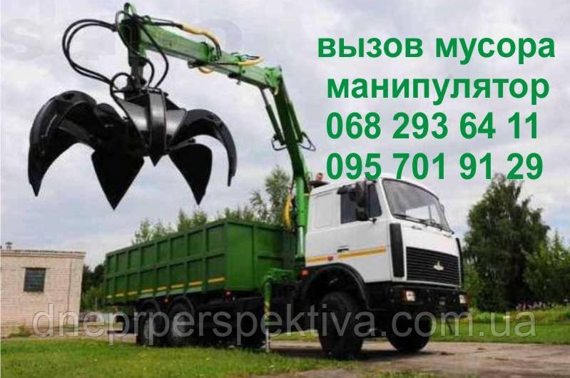 Вывоз мусора с манипулятором 0682936411, 0957019129, 0634567594