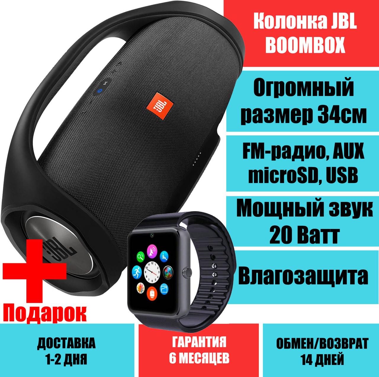 Колонка JBL Boombox Велика Bluetooth FM MP3 AUX USB microSD, PowerBank, 2*20W Quality Replica + подарунок годинник