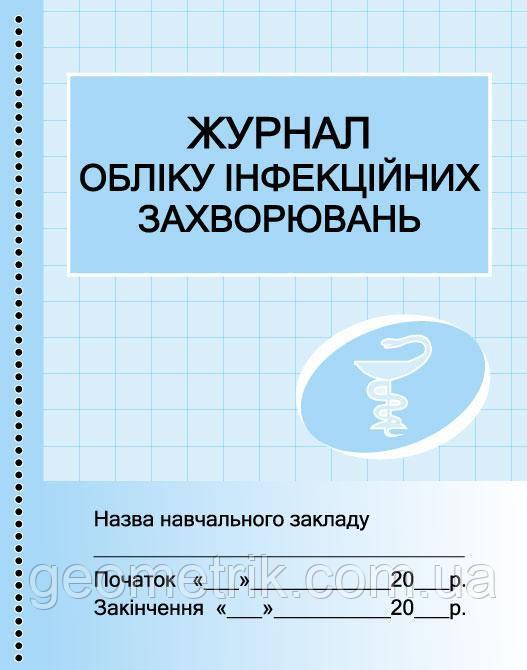 Журнал обліку інфекційних захворювань