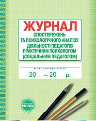 Журнал спостережень і психологічного аналізу діяльності педагогів практичним психологом (соціальним педагогом)