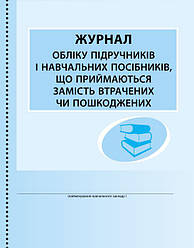 Журнал обліку підручників і навчальних посібників, що приймаються замість втрачених чи пошкоджених