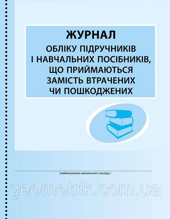 Журнал обліку підручн. і навч. посібн., що приймаються замість втрачених арт. В376047У ISBN 9789667470876