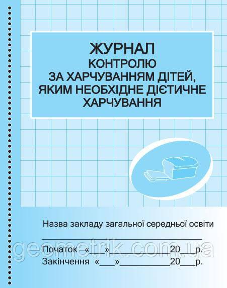 Журнал контролю за харчуванням дітей, яким необхідне дієтичне харчування арт. О376070У ISBN 9789667454593