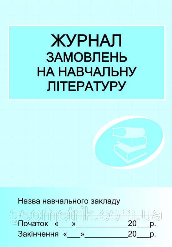 Журнал замовлень на навчальну літературу ISBN no