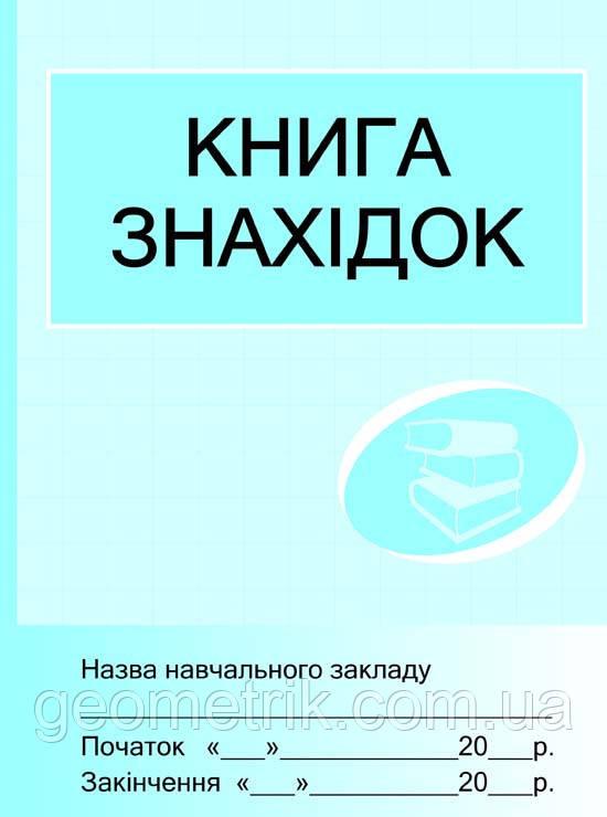 Книга знахідок