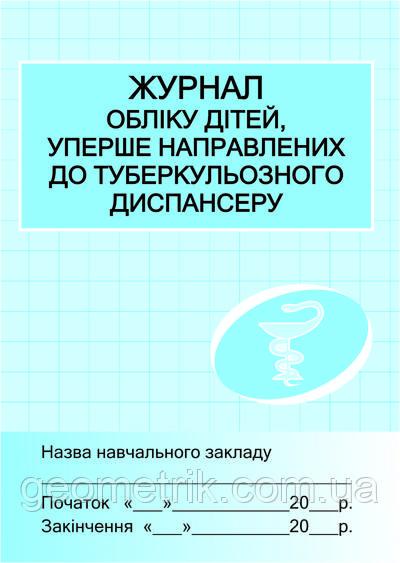 Журнал обліку дітей уперше напр.до туб.диспансеру