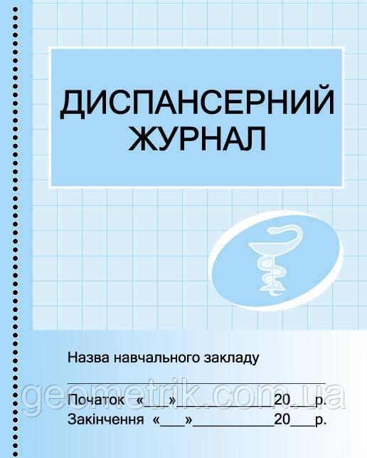 Диспансерний журнал арт. О376059У ISBN 9789667454609