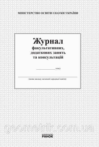 Журнал факультативних, додаткових зайняти та консультацій