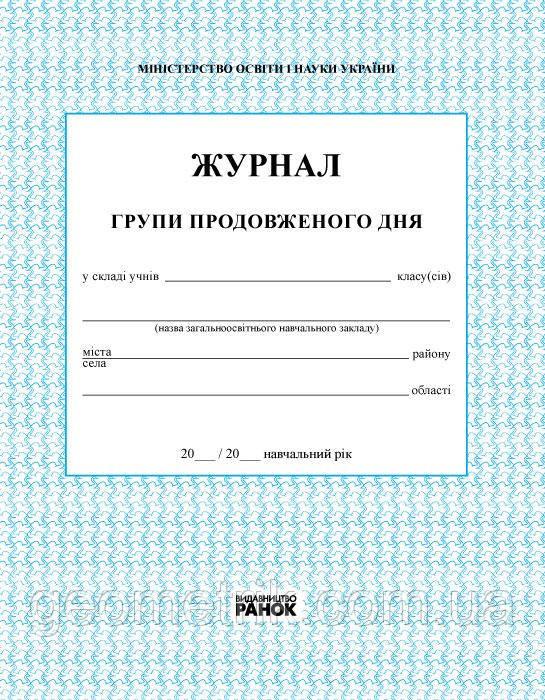 Журнал обліку роботи групи продовженого дня арт. В376025У ISBN 9789667450021