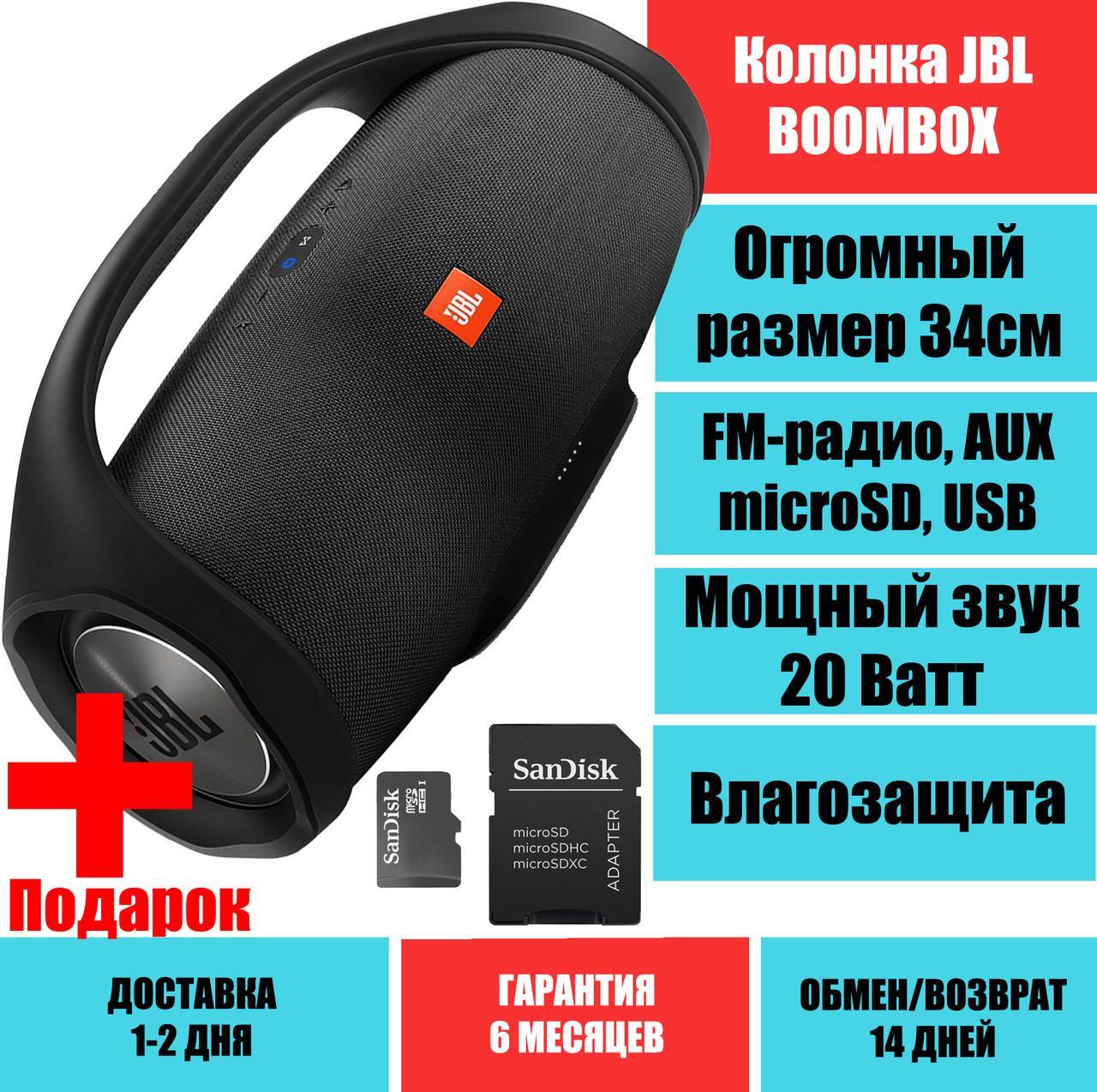 Колонка JBL Boombox Большая Bluetooth FM MP3 AUX USB microSD, PowerBank, 2*20W Quality Replica + подарок