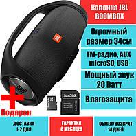 Колонка JBL Boombox Большая Bluetooth FM MP3 AUX USB microSD, PowerBank, 2*20W Quality Replica + подарок, фото 1