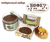 """Подарочный набор АНТИЦЕЛЛЮЛИТНЫЙ """"Кофе с молоком """""""
