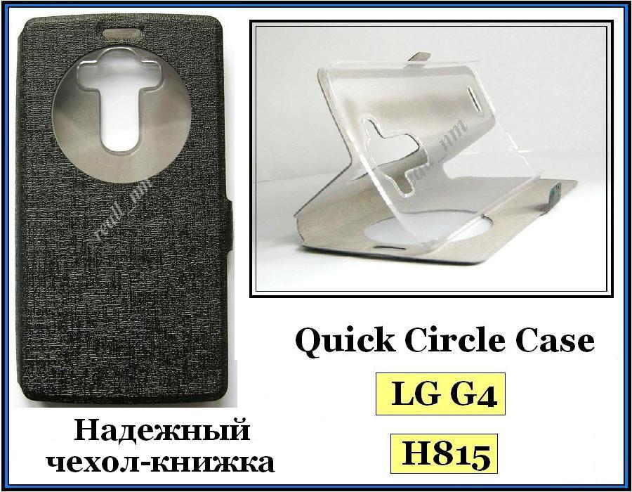 Черный чехол Silk MC + Quick Circle для смартфона LG G4 H815 H818