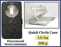 Черный чехол Silk MC + Quick Circle для смартфона LG G4 H815 H818, фото 1