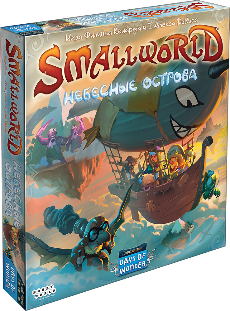 Настольная игра Small World. Небесные острова