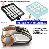Фільтри Philips FC8070 01 і FC8071 01 для безмешковых пилососів, фото 1