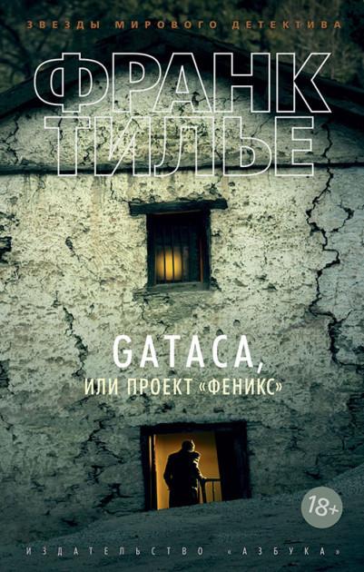 GATACA або Проект Фенікс Франк Тилье 9785389163072