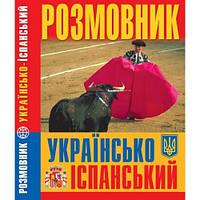 Розмовник українсько-іспанський