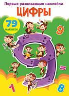 """[F00023883] Книга """"Первые развивающие наклейки Цифры 79 наклеек""""  F00023883 (TC144783)"""