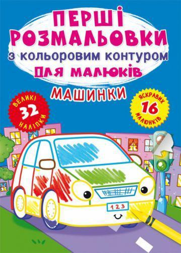 """Книга """"Первые раскраски Машины"""" Crystal Book F00024140 (TC144802)"""