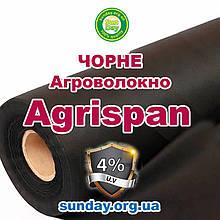 Агроволокно чорне Agrispan УФ стаб 4% Агріспан Універсальне агрополотно за доступною ціною