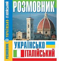 Розмовник українсько-італійський